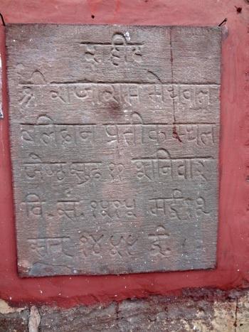 Plaque commémorant le sacrifice d'un certain Râjâ Râm, de la caste des Meghvâl, lors de la fondation de la  forteresse.